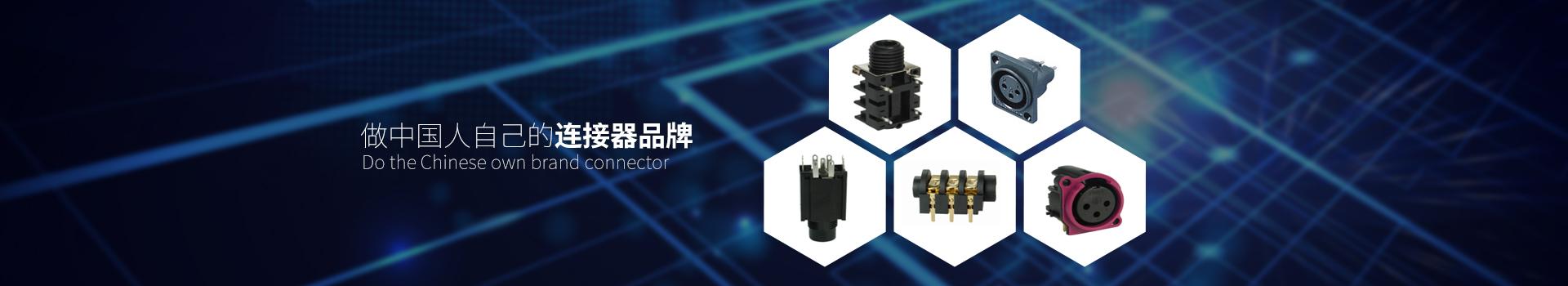 正宝科技-做中国人自己的连接器品牌