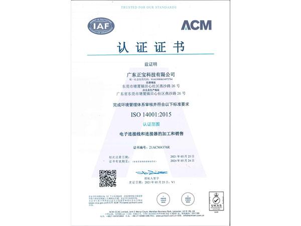 正宝科技-环境管理体系认证