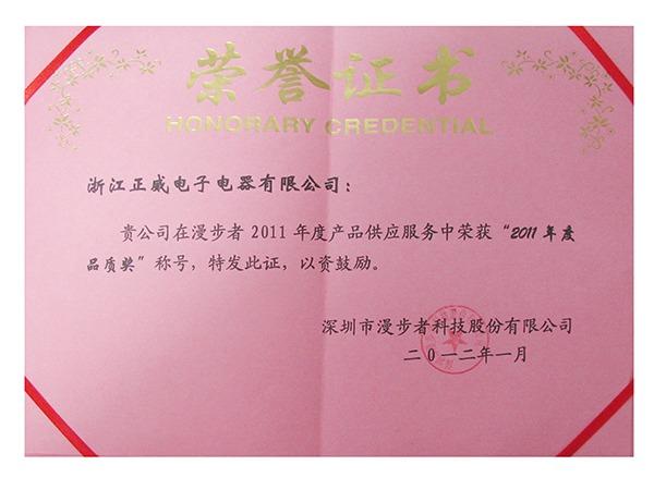 正宝科技-品质奖
