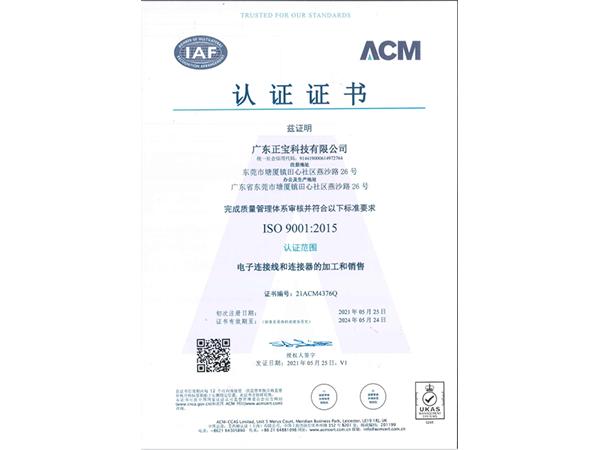 正宝科技-SONY GP认证
